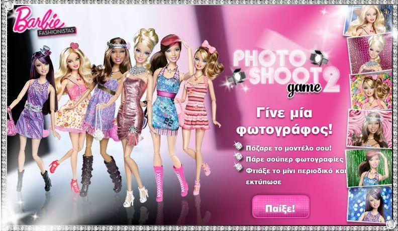 Barbie Photo Shoot 2 ί Paixnidia Games Gr